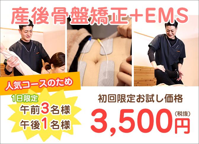 産後骨盤矯正+EMS初回体験3,500円